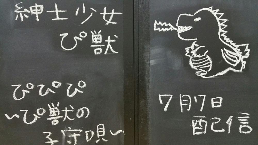 ぴぴぴ〜ぴ獣の子守唄〜
