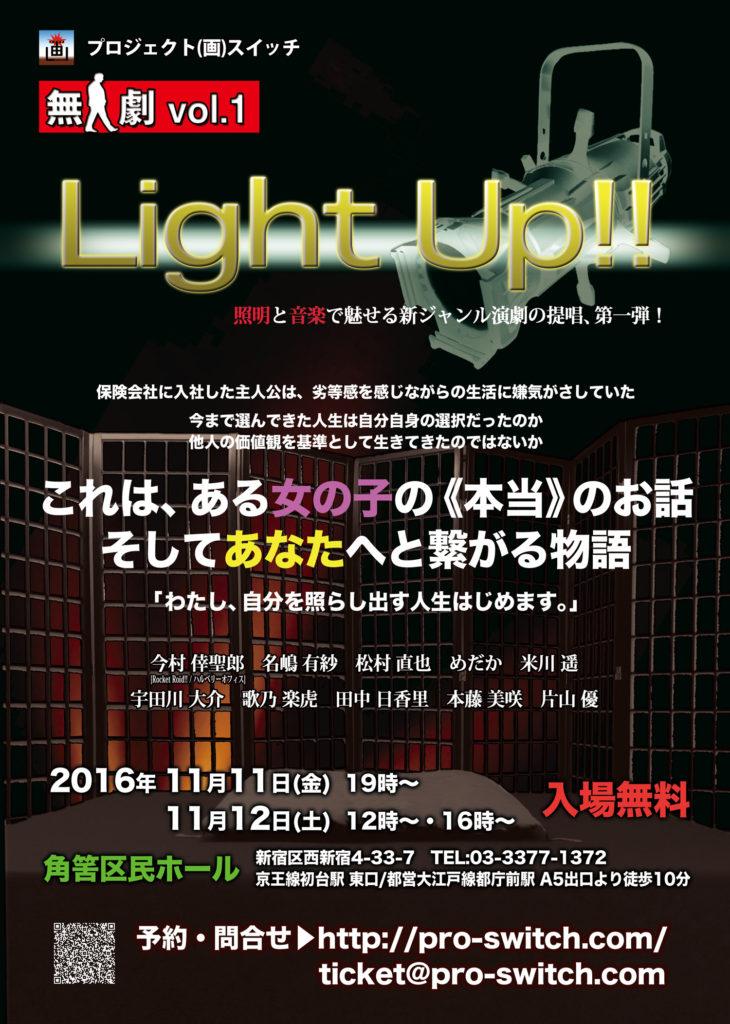 プロジェクト(画)スイッチ 無人劇vol.1「Light Up!!」