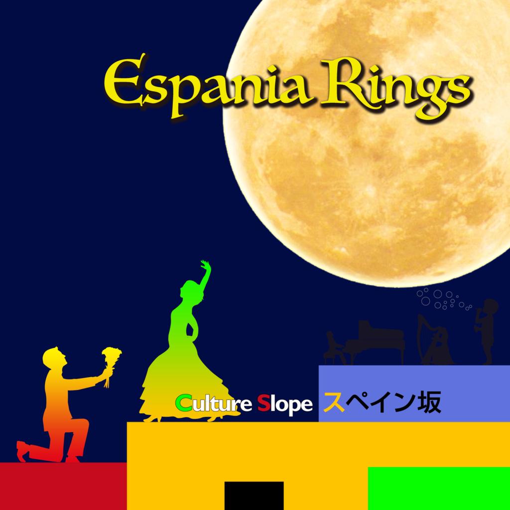 『Espania Rings』小池若菜&MOO from Garak